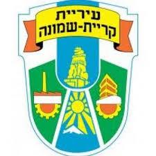 לוגו עיריית קרית שמונה